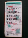 JIBAIDAISHI.JPG