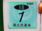 JIBAISHIN.JPG