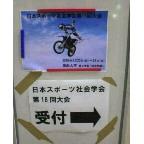 日本スポーツ社会学会