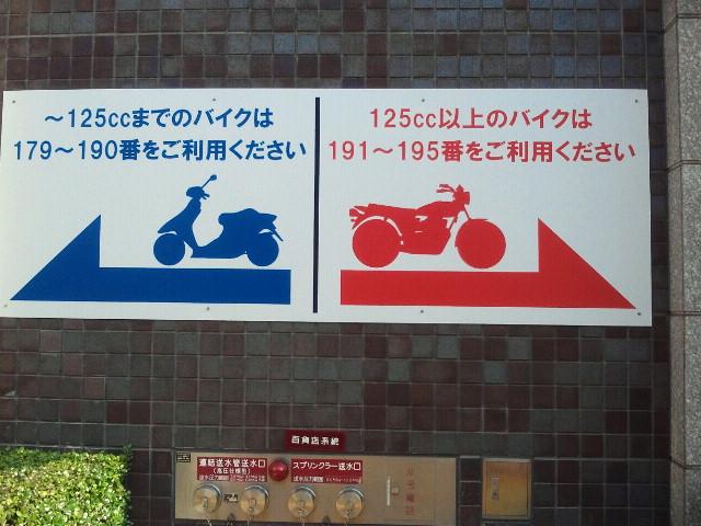 日吉駅東急前バイク駐車場