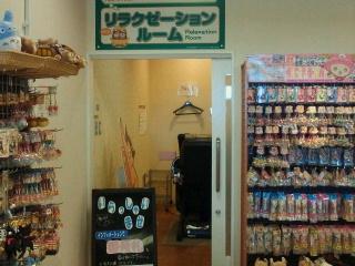 西名阪香芝下りSA<br />  はマッサージチェアが無料