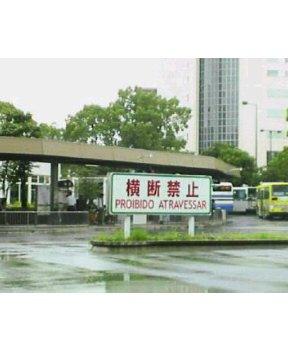 浜松の第一外国語は英語じゃない