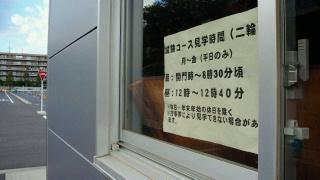 神奈川県運転免許試験場二輪コースの見学時間